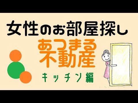 一人暮らしする女性の注意点 | 高円寺・阿佐ヶ谷の不動産賃貸【女性のためのあつまる不動産】