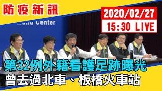 【最新消息】因應新冠肺炎疫情 疾管署0227記者會#中視新聞LIVE直播
