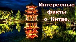 Интересный факты о Китае. Традиции Китая. Китай.  Китай – страна с древней историей, со своей особенной культурой, традициями.  Здесь рядом сосуществуют небоскребы и лачуги, миллионеры и нищие ходят одними улицами, а в семьях из-за