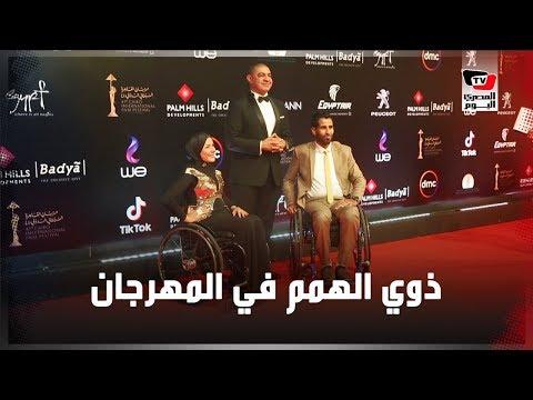 لأول مرة على السجادة الحمراء.. اثنين من ذوي الهمم بختام مهرجان القاهرة السينمائي الدولي