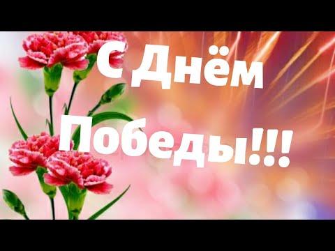 Красивое поздравление с Днем Победы!Открытка на 9 Мая!\\Postcard on may 9!