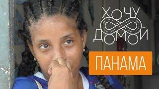 Уличные банды Панамы - знакомимся лично.  Самый опасный район страны. «Хочу домой» из Панамы.