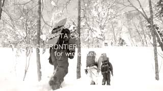 【冬】【雪板】アウトドア最後の「未開の地」道北へ。