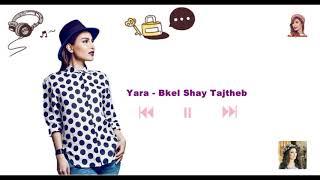 تحميل و مشاهدة Yara - Bkel Shay Tajtheb / يارا - بكل شىء تجذب (Audio) MP3