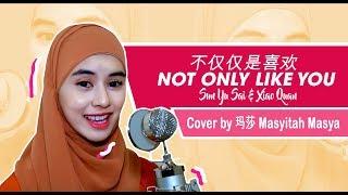 Sun Yu Sai & Xiao Quan《不仅仅是喜欢 Not Only Like You》Cover By 玛莎 Masyitah Masya