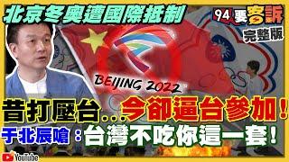北京冬奧恐被抵制!參戰釣魚台爆戰爭?