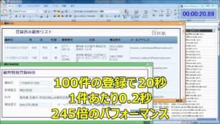 [音声なし]RPA全自動ロボをデモ動画でご紹介~外部データ取込Excel編