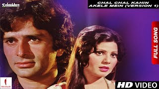 Chal Chal Kahin Akele Mein | Salaakhen | Full Song HD