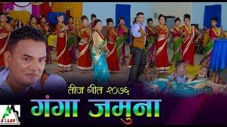 ▷ Download Shankar Bc Teej Song Mp3 song ➜ Mp3 Direct