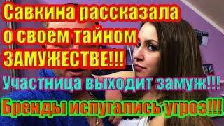 Дом 2 Новости 19 Апреля 2019 (19.04.2019)