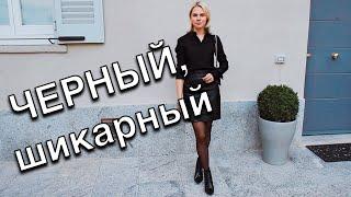 Черный цвет в одежде: как носить, чтобы выглядеть шикарно