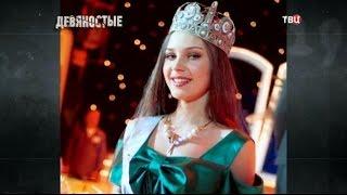 Королевы красоты. 90-е