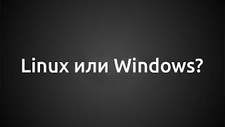 Что такое Linux простыми словами?