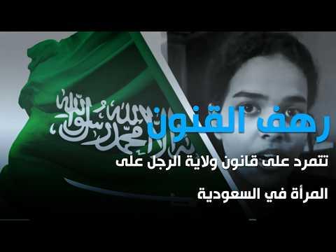 رهف القنون.. تتمرد على قانون ولاية الرجل على المرأة في السعودية