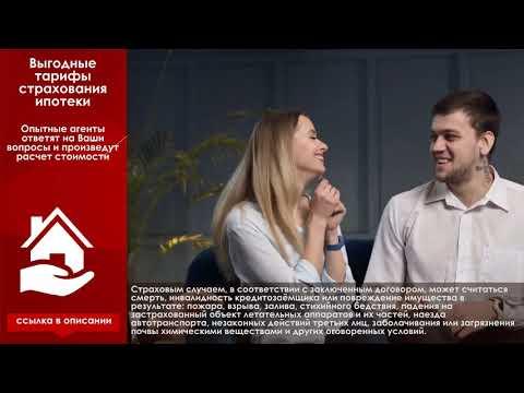 Страхование квартиры по ипотеке. Расчитать стоимость - калькулятор.