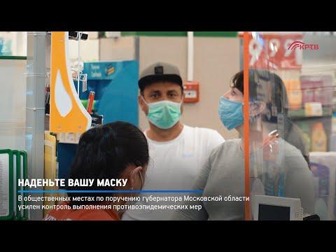 В торговом центре в Путилково провели мониторинг соблюдения противоэпидемических мер