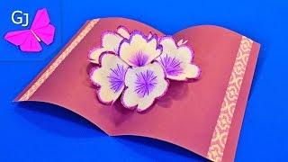 3D Волшебная открытка с цветами.