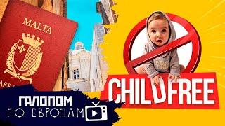 Паспорта олигархов, Детей не будет, Апартеид в Израиле // Галопом по Европам #372