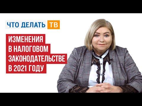 Изменения в налоговом законодательстве в 2021 году