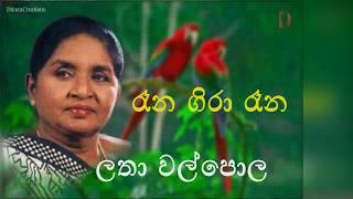 Latha Walpola Songs Rana Gira Rana - රෑන ගිරා රෑන..