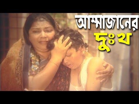 আম্মাজানের দুঃখ | Bangla Movie Scene | Khuner Porinaam - খুনের পরিনাম