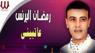 Ramadan El Brens - 3atbeny /رمضان البرنس -عاتبينى تحميل MP3