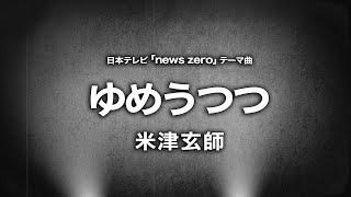 米津玄師 - ゆめうつつ (Cover by 藤末樹 / 歌:HARAKEN)【フル/字幕/歌詞付】