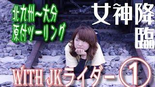 【女神降臨】原付で行く北九~大分ツーリングwith JKライダー #1