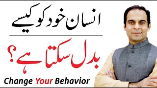 How We Can Change Our Behavior [Part 1 & 2] | Qasim Ali Shah | Urdu