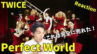TWICE 「Perfect World」MV Reaction !!第2章の日本で一番の名作です!