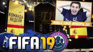 НОВЫЕ ПАКИ В FIFA 19