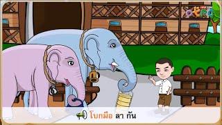 สื่อการเรียนการสอน ลากันไปโรงเรียน ป.1 ภาษาไทย