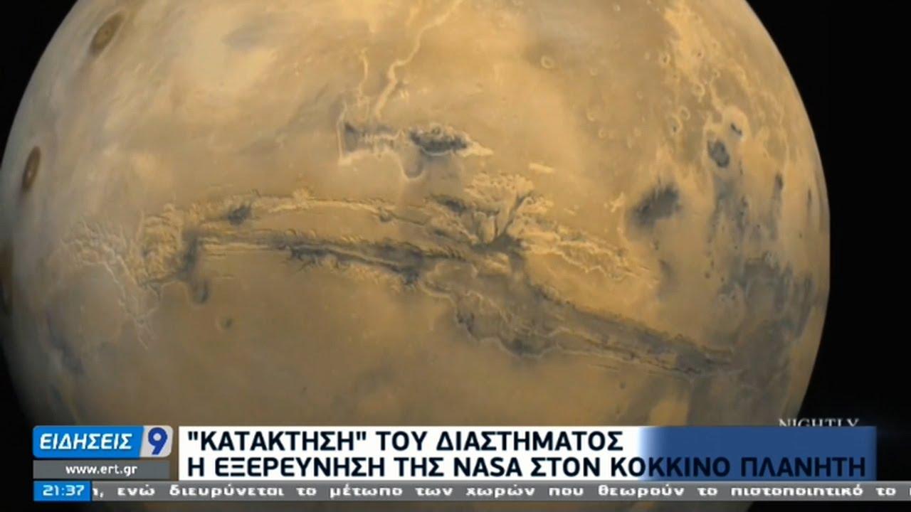 «Κατάκτηση» του διαστήματος – Η εξερεύνηση της ΝΑSA στον «κόκκινο πλανήτη»   19/02/2021   ΕΡΤ