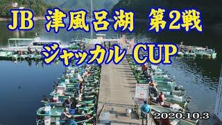 JB津風呂湖第2戦 10.3