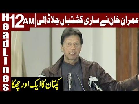 PM Imran Khan makes another Fiery Announcement | Headlines 12 AM | 26 February 2019 | Express News