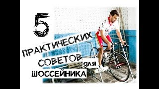 5 практических советов для начинающего велосипедиста шоссейника