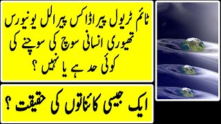 Parallel Universe Theory And Time Travel Paradox Part 4 Full Detail Urdu Hindi BY AZMI VOICE