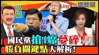 【94要客訴】316立委補選開票最前線!