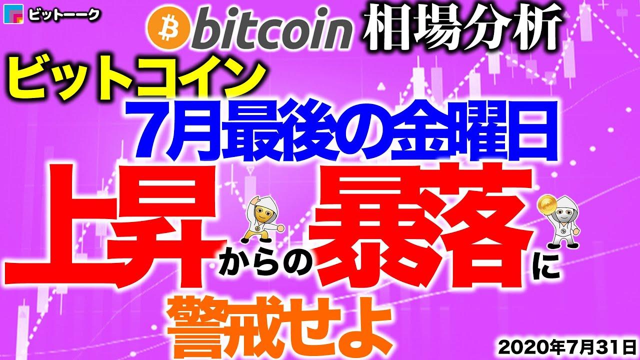 【ビットコイン 仮想通貨】最後の金曜日で上昇からの暴落に警戒【2020年7月31日】BTC、ビットコイン、XRP、リップル、仮想通貨、暗号資産、爆上げ、暴落 #仮想通貨