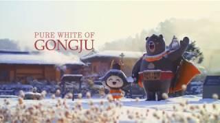 (세계유산도시 공주) 순백의 겨울 공주 홍보영상 이미지