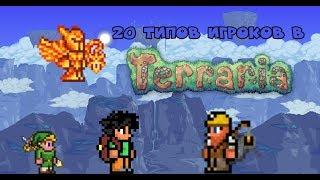 20 типов игроков в Terraria