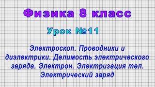 Физика 8 класс Урок 11 - Проводники и диэлектрики. Электризация тел. Электрический заряд.