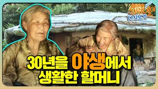 Watch the full version of the 'wild' grandmother in the mountains