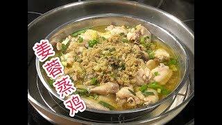 Steamed chicken with ginger paste 姜蓉蒸鸡
