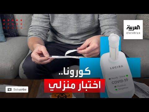 العرب اليوم - الولايات المتحدة تُجيز أول اختبار منزلي للكشف عن