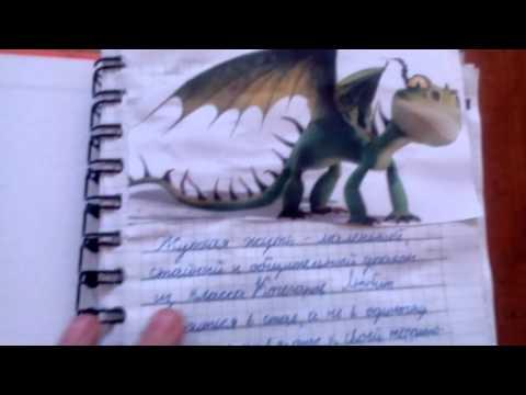 Моя книга драконов! Первая часть.