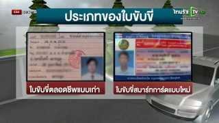 ขนส่งฯ ยันใบขับขี่ตลอดชีพใช้ได้ปกติ   29-07-58   เช้าข่าวชัดโซเชียล   ThairathTV