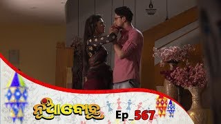 Nua Bohu | Full Ep 567 | 11th May 2019 | Odia Serial – TarangTV
