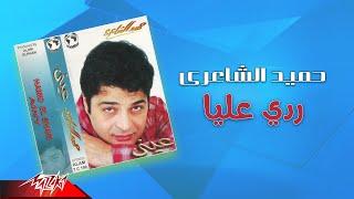 اغاني حصرية Hamid El Shaeri - Rody Alaya | حميد الشاعرى - ردي عليا تحميل MP3