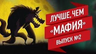 Лучшие настольные игры, продолжающие идею «Мафии». Выпуск 2/4